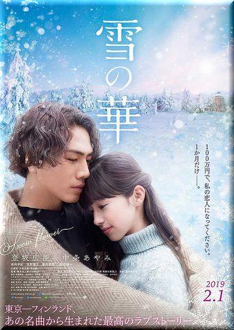 雪の華 (2018)