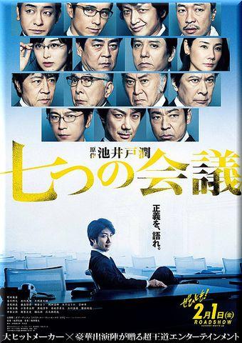 七つの会議 (2018)