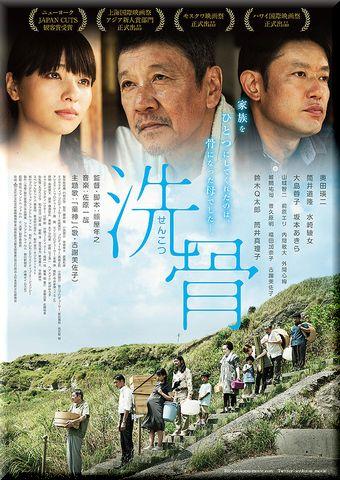 洗骨 (2018)