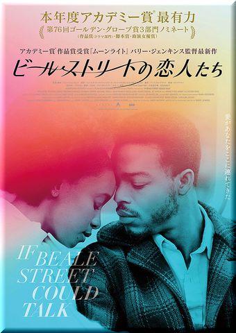 ビール・ストリートの恋人たち (2018)