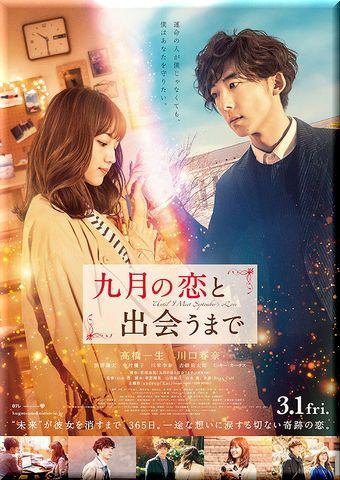 九月の恋と出会うまで (2019)