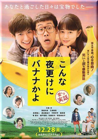 こんな夜更けにバナナかよ 愛しき実話 (2018)