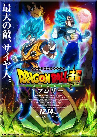 ドラゴンボール超(スーパー) ブロリー (2018)