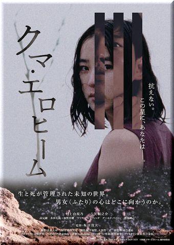クマ・エロヒーム (2018)
