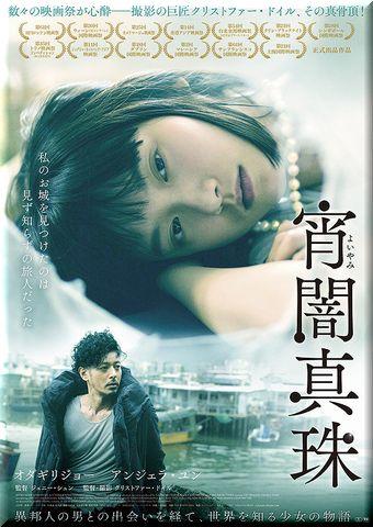 宵闇真珠 (2017)