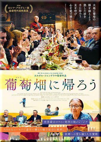 葡萄畑に帰ろう (2017)