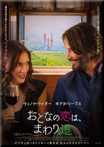 おとなの恋は、まわり道 (2018)