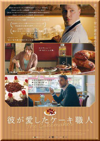 彼が愛したケーキ職人 (2017)
