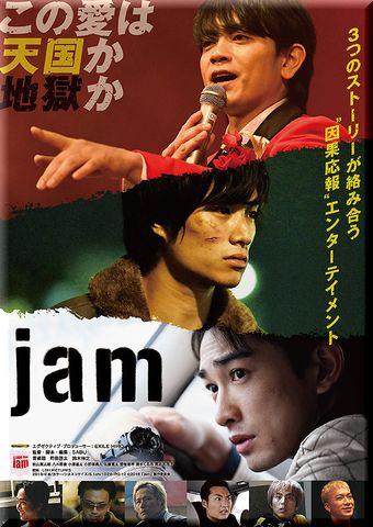 jam (2018)