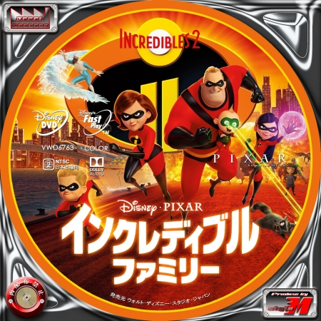 INCREDIBLES2-DL1