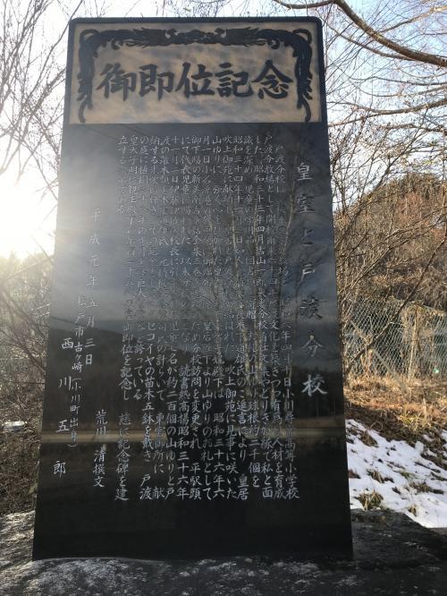 【MTB通勤と小川小学校戸渡分校】・4