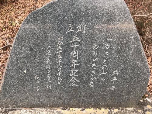 【MTB通勤と小川小学校戸渡分校】・15