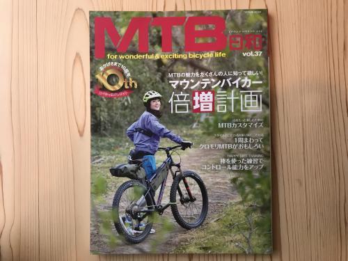 【MTB日和 vol37】・1