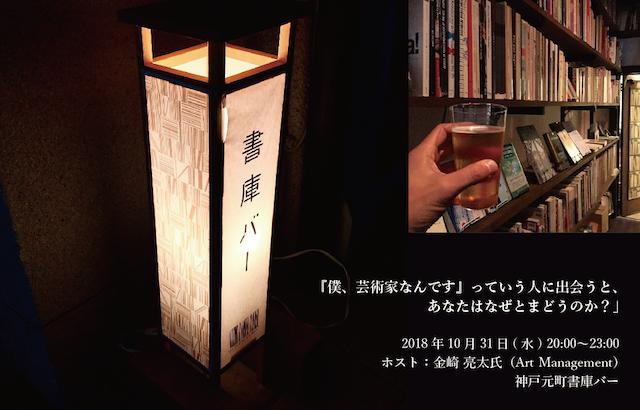 書庫バー_中島麦_nakajimamugi