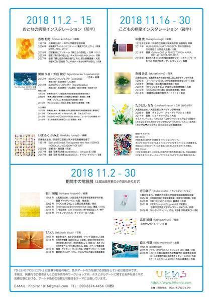 HOSPITAL ART in Gallery_お留守番プロジェクト_中島麦02