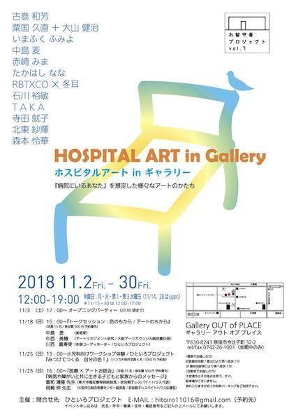 HOSPITAL ART in Gallery_お留守番プロジェクト_中島麦01