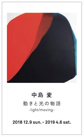 1045_中島麦_nakajimamugi02 2