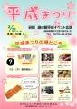 ★平成まつりチラシa4最新版web