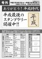 平成最後のスタンプラリー表紙