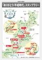 平成最後のスタンプラリー全体マップ