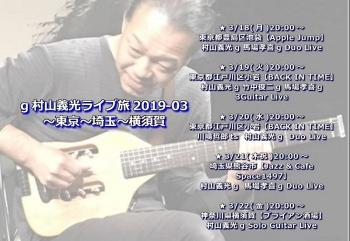 2019-03 ライブ旅 フライヤー 村山義光g