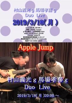 2019-03-18 フライヤー 村山義光g 馬場孝喜 @アップルジャンプ