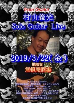 2019-03-22 フライヤー 村山義光g Solo @ブライアン酒場