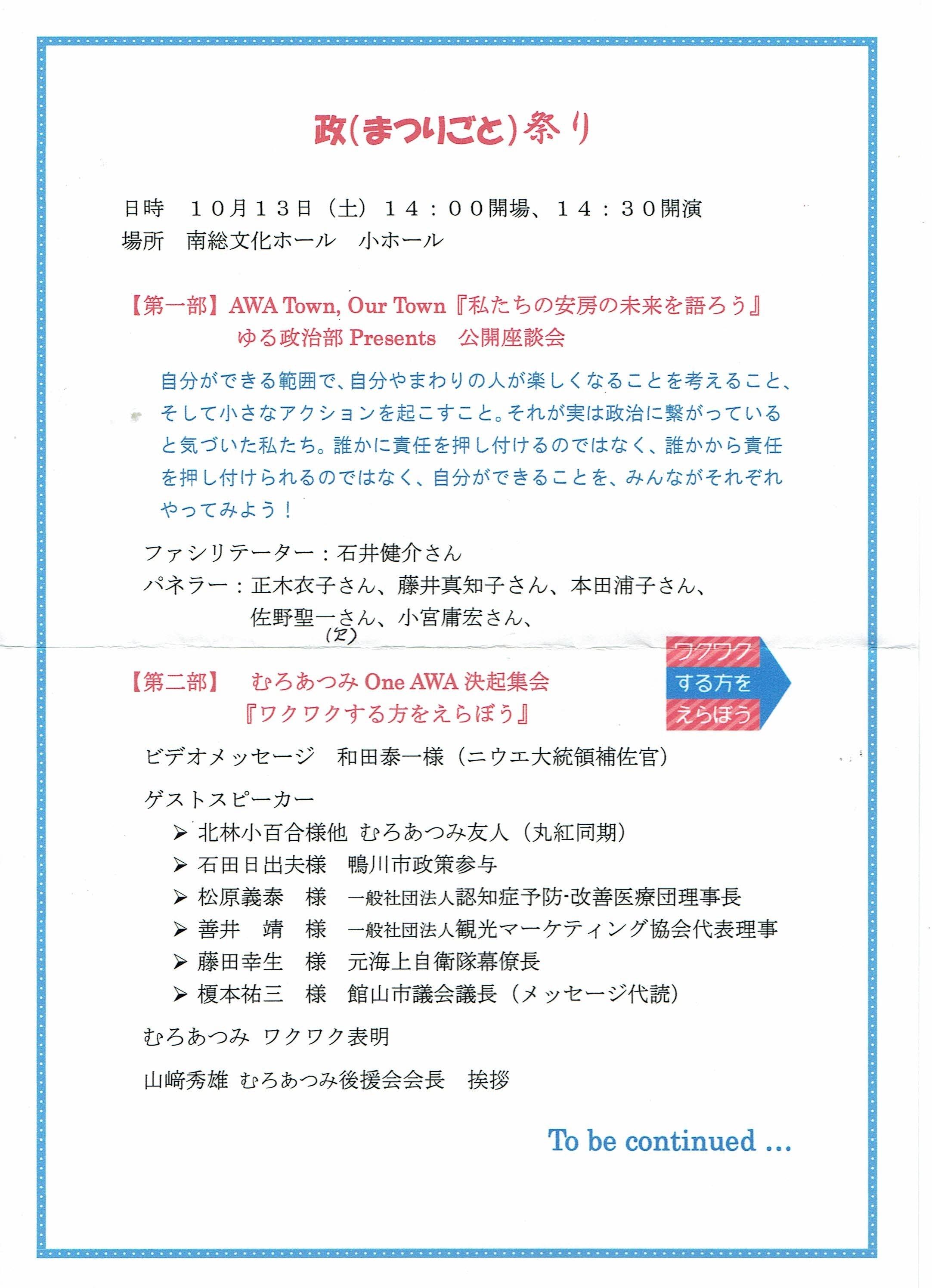 H301013 政祭りプログラム