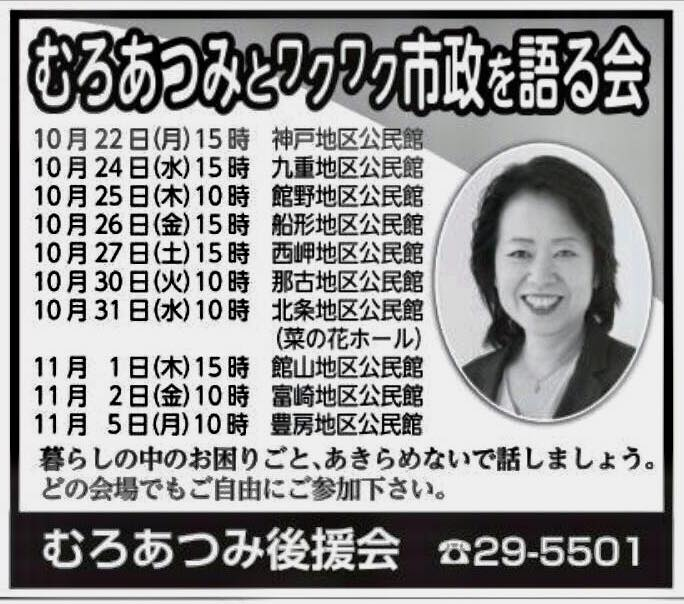 H301020語る会広告