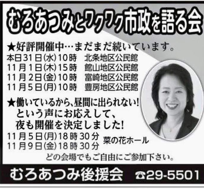 H301031房日広告