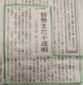 H310101房日新聞