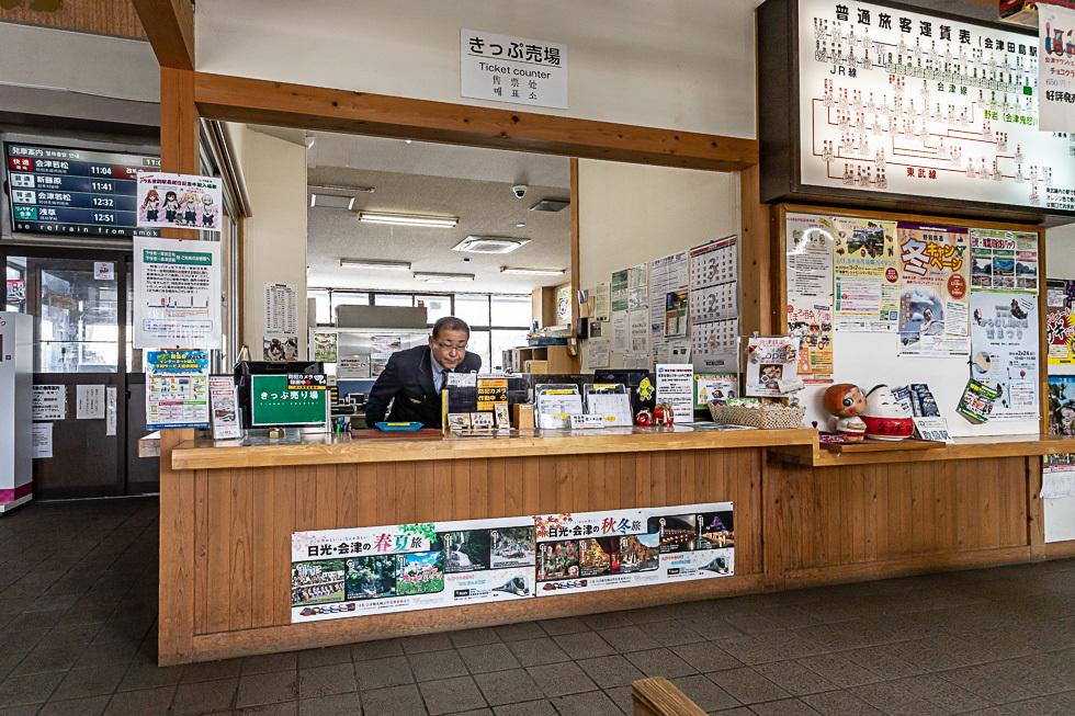 190213会津田島980-3932