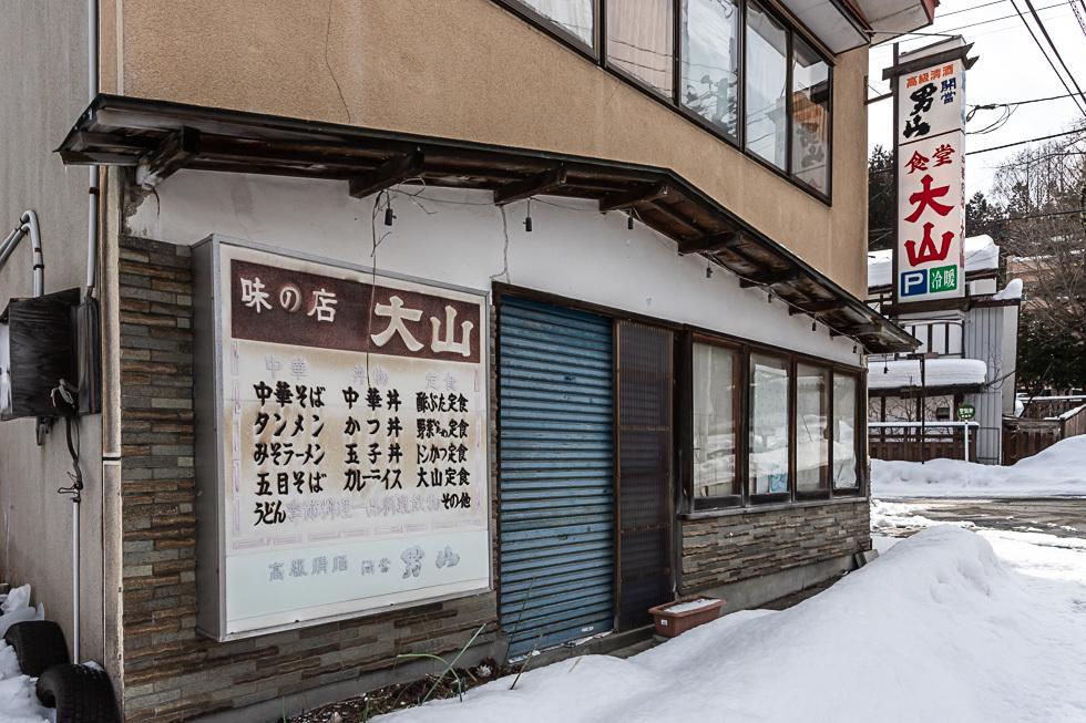 190213会津田島980-3998