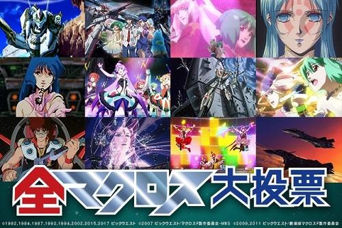 ガンダムに続き今度はマクロス!『全マクロス大投票』、NHK BSで放送決定!