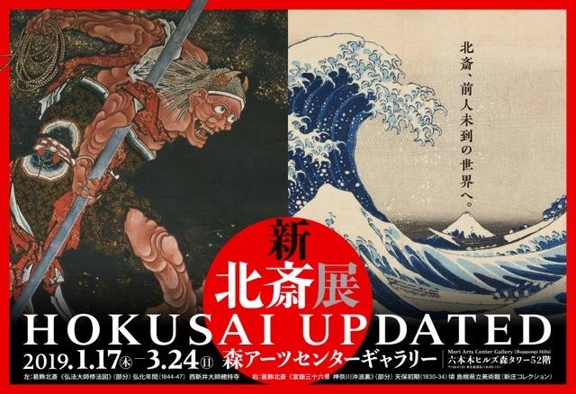 shin_hokusai_main.jpg