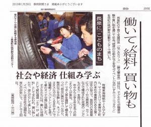 2019第3回ニコニコタウン静岡新聞掲載