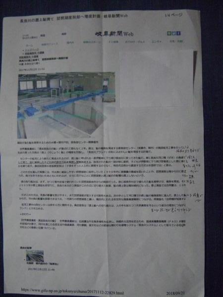 岐阜新聞WEB記事
