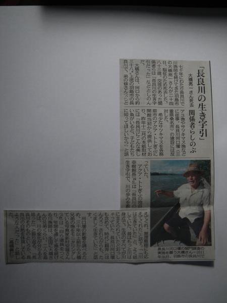 大橋さん追悼記事