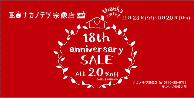ナカノテツ宗像店18周年セール