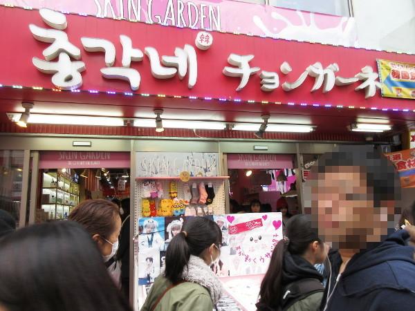 1b44f203bda436 JR新大久保からほど近い、チョンガーネ。1Fは韓国食材メインですが店頭にちょっとだけ韓国コスメが並んでます。主に新商品とか人気商品とか。