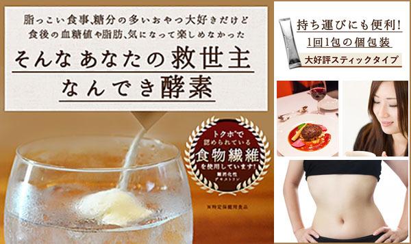 nandeki_k_img03(1).jpg