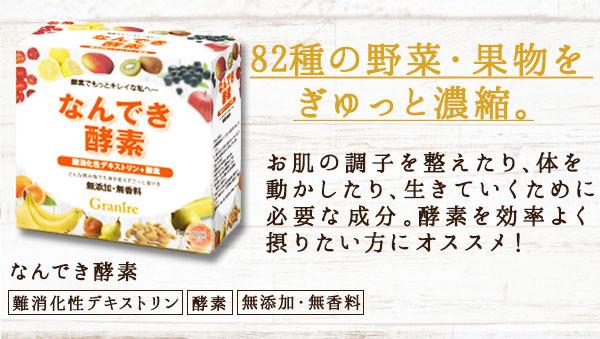 nandeki_kouso_82(1).jpg