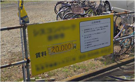駐車場情報2