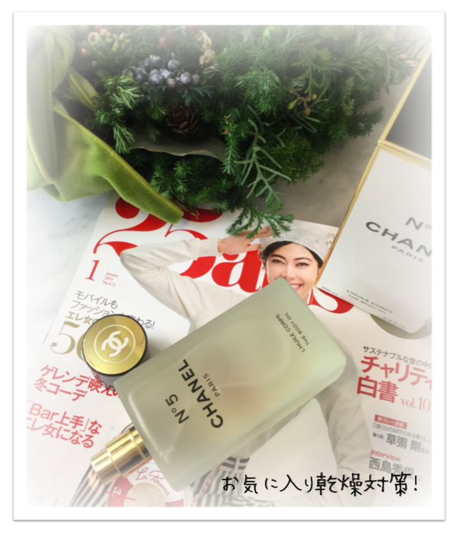 chanel bodyoil blog
