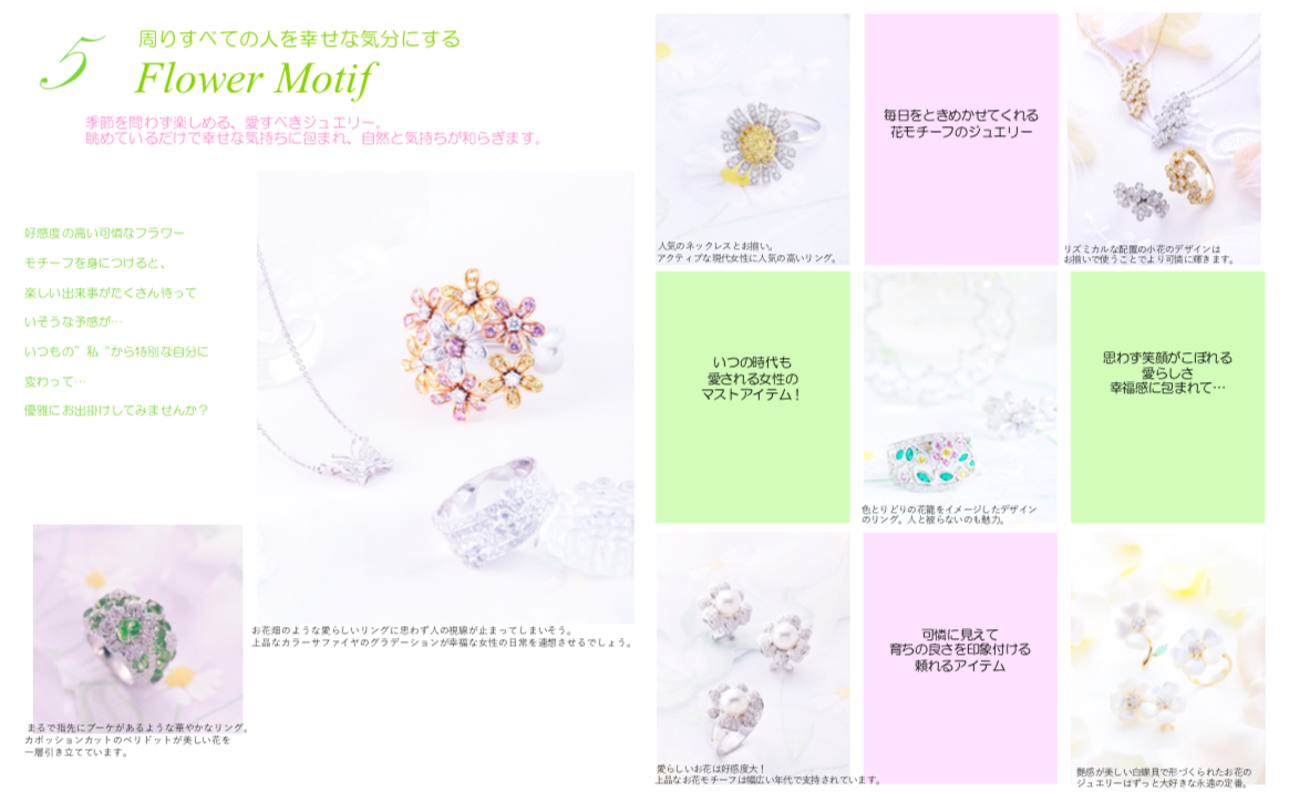 WEB catalog 5FLOWER