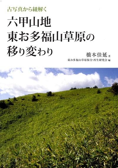 otafukuyamaA.jpg