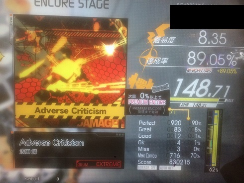 GITADORA EXCHAIN Adverse Criticism