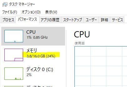 RAMを確認します