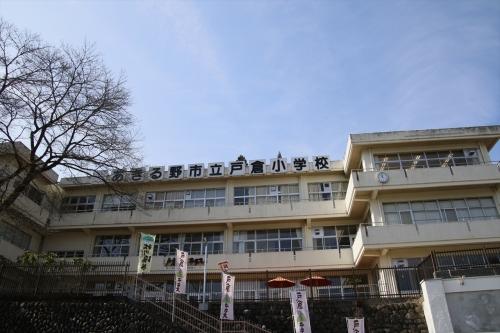 あきる野市戸倉小学校