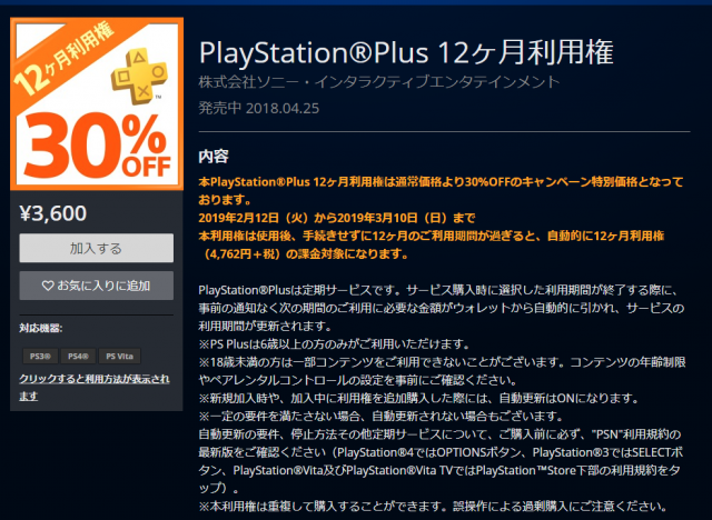 PlayStation®Plus 12ヶ月利用権 _ 公式PlayStation™Store 日本 - Google Chrome 2019_03_10 0_32_46